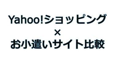 Yahoo!ショッピング×お小遣いサイト比較